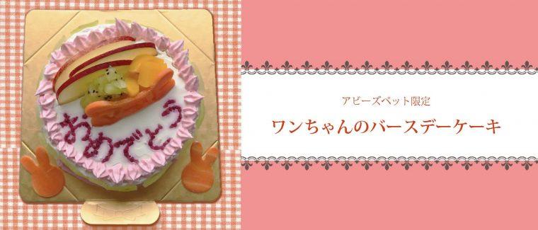 【販売・予約情報】バースデーケーキのご案内♪